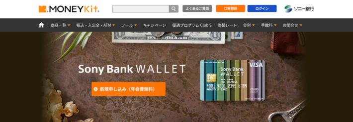 ソニー銀行のSonybankWALLET