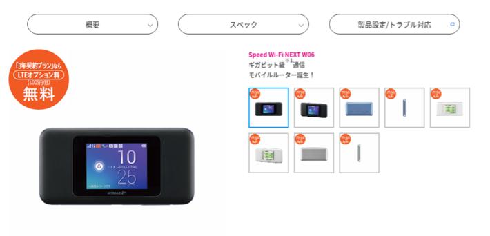 UQコミュニケーションのW06紹介画面